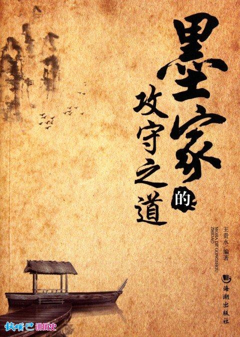 """秦始皇当年灭绝的""""墨家"""" 为什么被日本抄袭的?"""